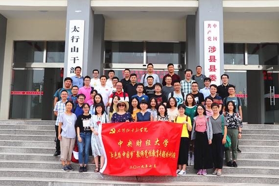 """学校举办第三期""""红色路,中国梦""""教师党性..."""