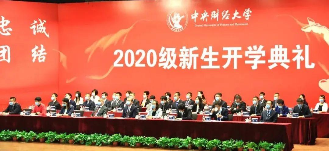 直擊現場!中央財經大學2020年開學典禮,來啦